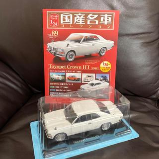 隔週刊 スペシャルスケール1/24国産名車コレクション 2020年 2/4号(模型/プラモデル)