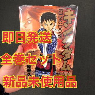 即購入❣️ キングダム 全巻セット 漫画 本 新品 全巻 1〜56巻(全巻セット)