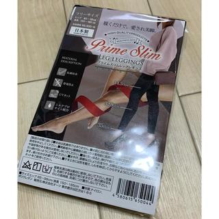 【新品】プライムスリムレッグレギンス(レギンス/スパッツ)