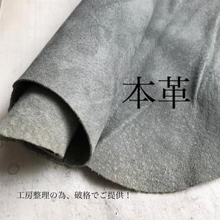 本革 100cm×80cm グレー(型紙/パターン)