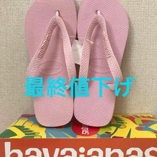ハワイアナス(havaianas)のハワイアナス ビーチサンダル24〜24.5㎝(ビーチサンダル)