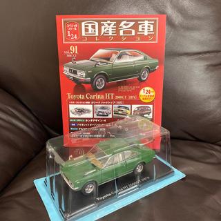 隔週刊 スペシャルスケール1/24国産名車コレクション 2020年 3/3号(模型/プラモデル)