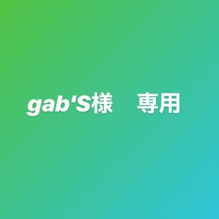 gab'S様 専用 フラワーベース 1つ(花瓶)