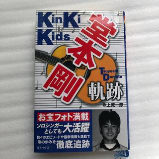 キンキキッズ(KinKi Kids)の堂本剛軌跡 KinKi Kids(アート/エンタメ/ホビー)