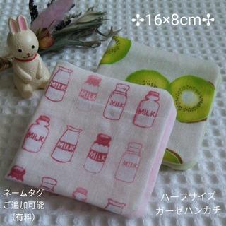 ミルク&キウイ柄 ハーフ ガーゼハンカチ 2枚セット ハンドメイド(外出用品)