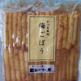 おうすの里 梅ごぼう 漬物(漬物)