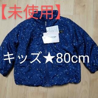 【未使用】裏ボア 星座柄 キッズジャンパー アウター 80cm(ジャケット/コート)