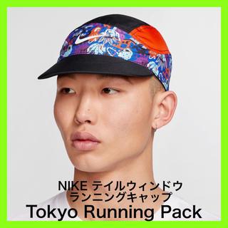 ナイキ(NIKE)のNIKE Tailwind Running Cap テイルウィンド キャップ(キャップ)