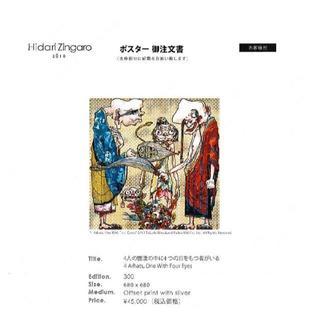 4人の羅漢の中に4つの目をもつ者がいる 村上隆 ポスター 300枚限定(版画)