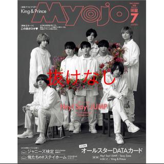 【新品】ちっこいMyojo 2020年7月号 表紙:Hey! Say! JUMP