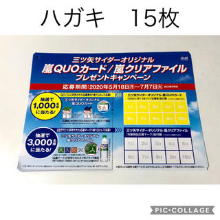 アサヒ(アサヒ)の三ツ矢サイダー 嵐キャンペーン 応募用紙15枚(その他)