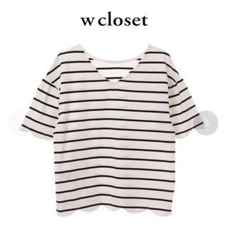 ダブルクローゼット(w closet)の新品♡ダブルクローゼット♡2wayスカラップボーダーTシャツ(Tシャツ(半袖/袖なし))