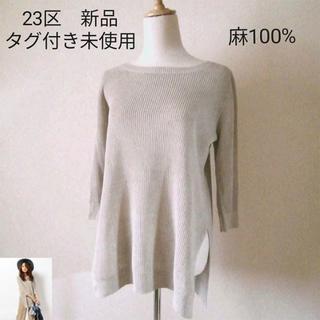 23区 - 新品 未使用 タグ付き サマーニット セーター 麻100%