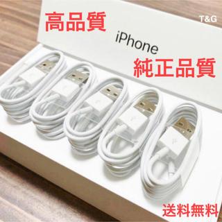 iPhone - 充電器 ライトニングケーブル イヤホン