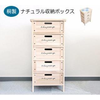 木製 5段ボックス チェスト タンス 桐製 防虫 湿気対策 収納 ボックス(棚/ラック/タンス)