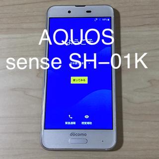 SHARP - docomo AQUOS sense SH−01K SIMロック解除済み