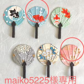 maiko5225様専用(ミニチュア)