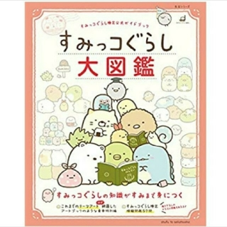 【kazamammy様専用】すみっコぐらし検定公式ガイドブック(絵本/児童書)