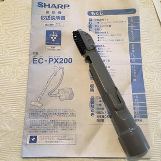 SHARP - EC-PX200  掃除機のスキマブラシのみ