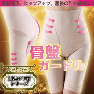 骨盤矯正 骨盤ガードル【Lサイズ ベージュ】  ヒップアップ(ショーツ)