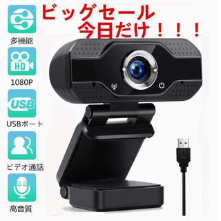 HD Webカメラ ウェブカメラ マイク内蔵 オートフォーカス 90°画角
