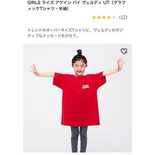 ユニクロ(UNIQLO)のユニクロ ヴェルディ  オーバーサイズ Tシャツ 120(Tシャツ/カットソー)