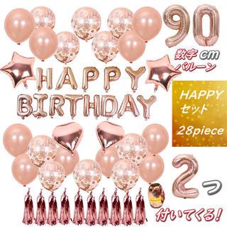 誕生日 飾り バルーン 飾り付けセット 選べる数字付き パーティ ローズゴールド(その他)