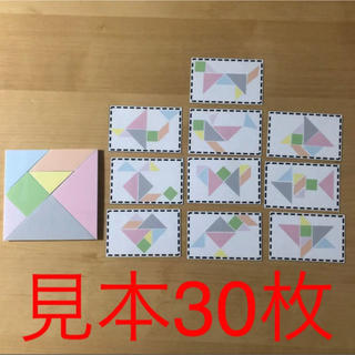 タングラム パズル マッチング 見本30枚 知育玩具(知育玩具)
