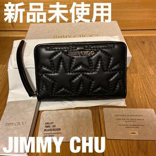 ジミーチュウ(JIMMY CHOO)の【新品未使用正規品】ジミーチュウJIMMY CHOO長財布ラウンドジップブラック(財布)