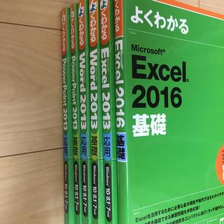 【6冊•書込なし】Microsoft Excel Word PowerPoint(コンピュータ/IT)