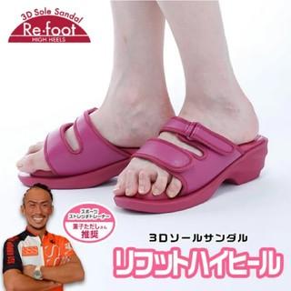 リフット 3Dソールサンダル ハイヒール靴 サンダル スリッパ 美姿勢(サンダル)