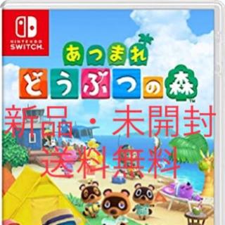 Nintendo Switch - あつまれ どうぶつの森 ソフト