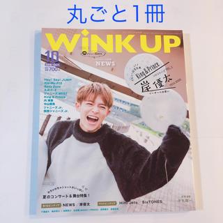 WINK UP 2018年10月号 岸優太 キンプリ King&Prince(アート/エンタメ/ホビー)