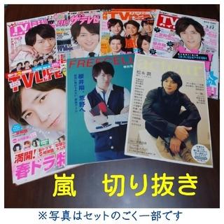アラシ(嵐)の嵐 雑誌 切り抜き 約130ページ(アイドルグッズ)