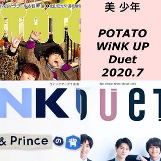 美 少年/POTATO/WiNK UP/Duet/切り抜き(アイドルグッズ)