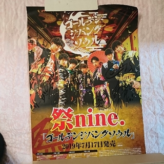 🔺『祭nine. サイン入りポスター』「ゴールデンジパングソウル」貴重△非売品(アイドルグッズ)