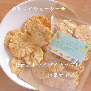 台湾産無添加無糖ドライパイナップル200グラム(フルーツ)