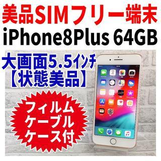 アップル(Apple)の美品 SIMフリー iPhone8Plus 64GB 042 ゴールド 完全動作(スマートフォン本体)