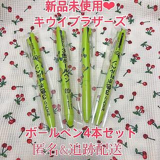 ゼスプリ キウイブラザーズ ボールペン4本セット(ペン/マーカー)
