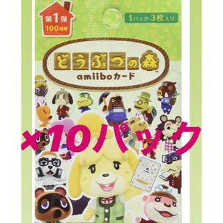 ニンテンドウ(任天堂)の新品未開封どうぶつのもりamiiboカード第一弾10パック(カード)