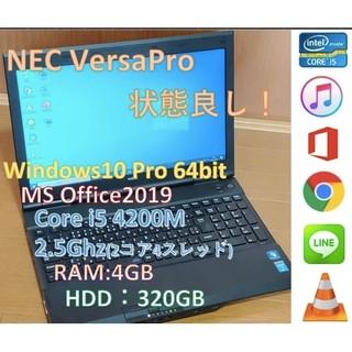 NEC - メチャ状態良いです!NECノートPC VersaPro 使いやすくておすすめ