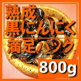 黒にんにく(JAS認定、無農薬有機栽培)800グラム(その他)