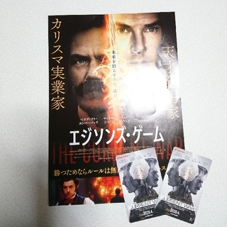 『エジソンズ・ゲーム』ムビチケ 2枚セット◆ペア未使用🔺(洋画)