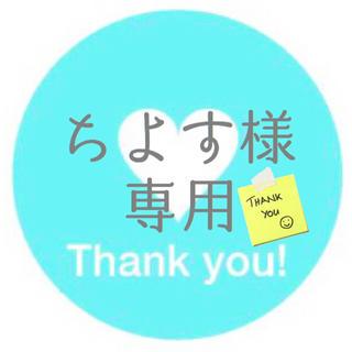 ファンケル(FANCL)の【ちよす様ご専用ページ】(その他)