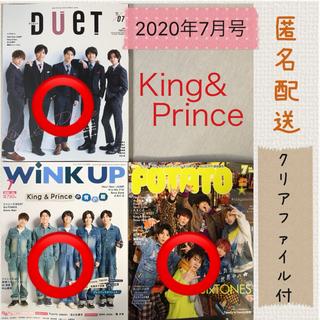 ジャニーズ(Johnny's)の【まあ様専用】King&Prince 切り抜き 3誌セット(アート/エンタメ/ホビー)