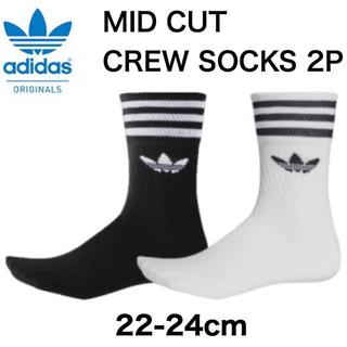 アディダス(adidas)の【新品・未使用】アディダス ソックス 白黒2足セット 22.0〜24.0cm(ソックス)