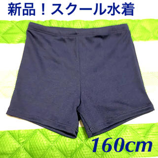 AEON - 新品スクール水着/160cm/紺色/紐調節あり