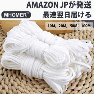 ゴム紐 白色 裁縫 10M(その他)