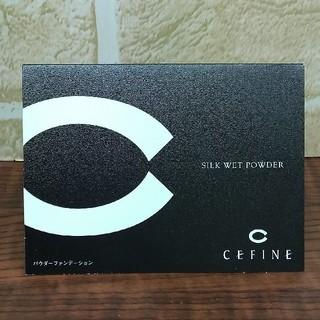 セフィーヌ(CEFINE)のセフィーヌシルクウェットパウダーサンプルOC100×OC110(サンプル/トライアルキット)