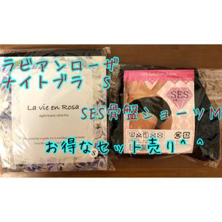 セット売り☆ラビアンローザ ナイトブラ S★SES骨盤ショーツ M★育乳ブラ
